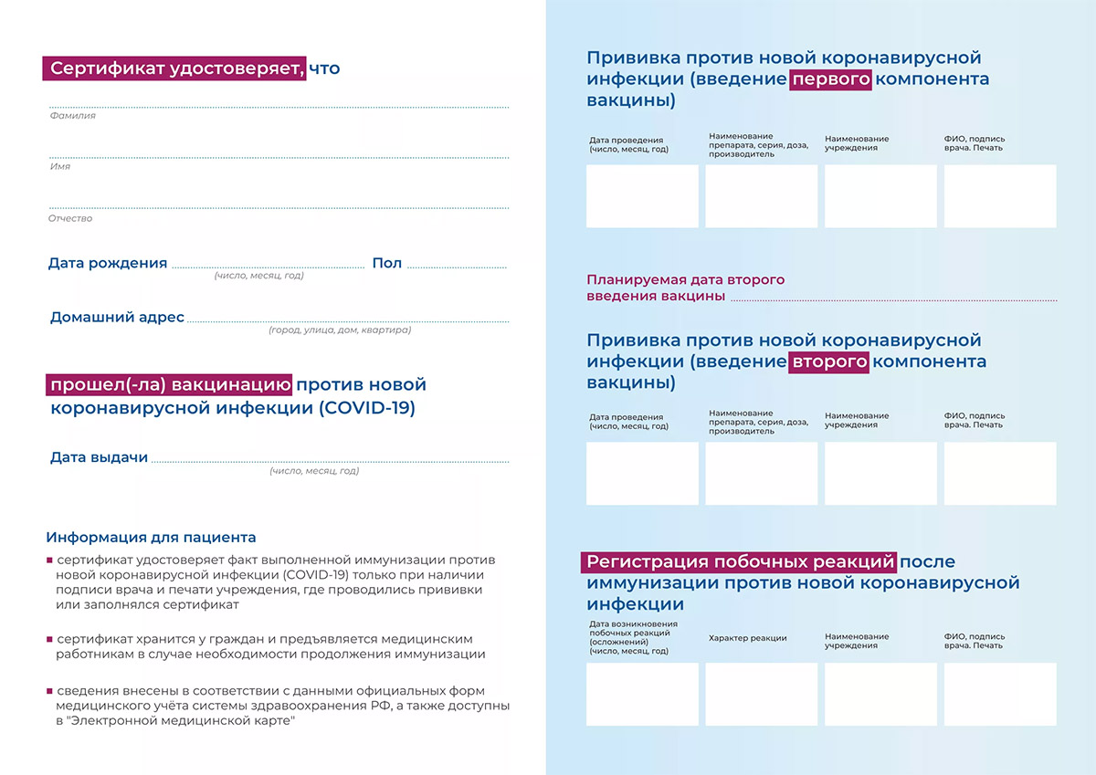 Фото: сертификат о вакцинации против коронавирсной инфекции Covid-19